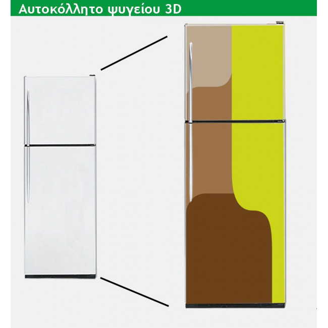 Patterns , αυτοκόλλητο ψυγείου