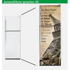 Πύργος του Αιφελ Vintage, αυτοκόλλητο ψυγείου