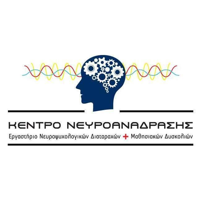 Κέντρο νευροαναδρασης, αυτοκόλλητο τοίχου