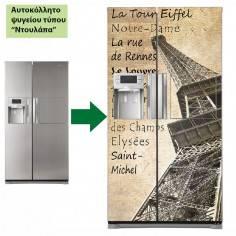 Πύργος του Αιφελ Vintage , αυτοκόλλητο ψυγείου τύπου ντουλάπας