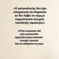 Αυτοκόλλητα τοίχου, ο καταναλωτής δεν έχει υποχρέωση...