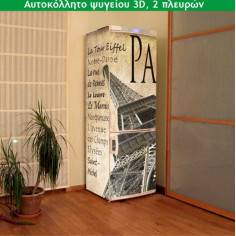Πύργος του Αιφελ Vintage,αυτοκόλλητο ψυγείου 3 πλευρών