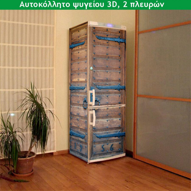 Old door , αυτοκόλλητο ψυγείου 3 πλευρών.