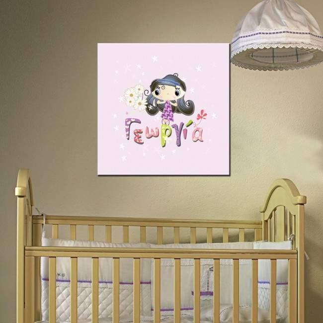 Ανθισμένη, παιδικός - βρεφικός πίνακας σε καμβά
