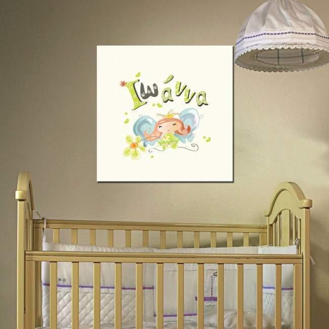 Πεταλουδίτσα, παιδικός - βρεφικός πίνακας σε καμβά