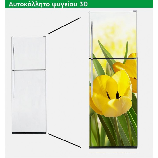 Yellow tulips , αυτοκόλλητο ψυγείου