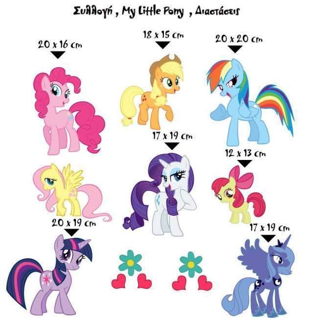 My little pony, συλλογή αυτοκόλλητα τοίχου.