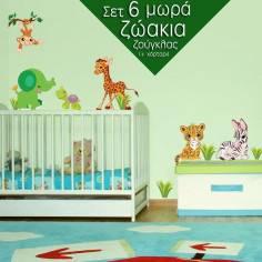 Αυτοκόλλητα τοίχου παιδικά με ζωάκια της ζούγκλας, 6 μωρά ζωάκια της ζούγκλας