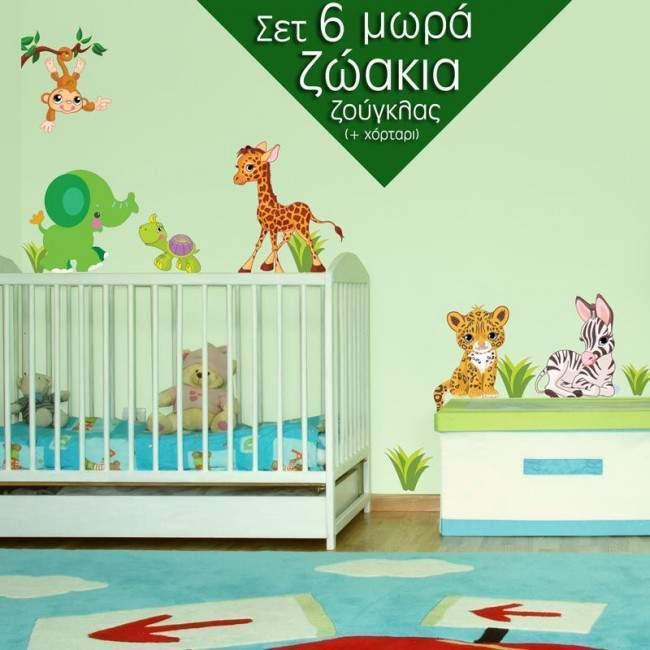 6 μωρά ζωάκια της ζούγκλας ,αυτοκόλλητα τοίχου