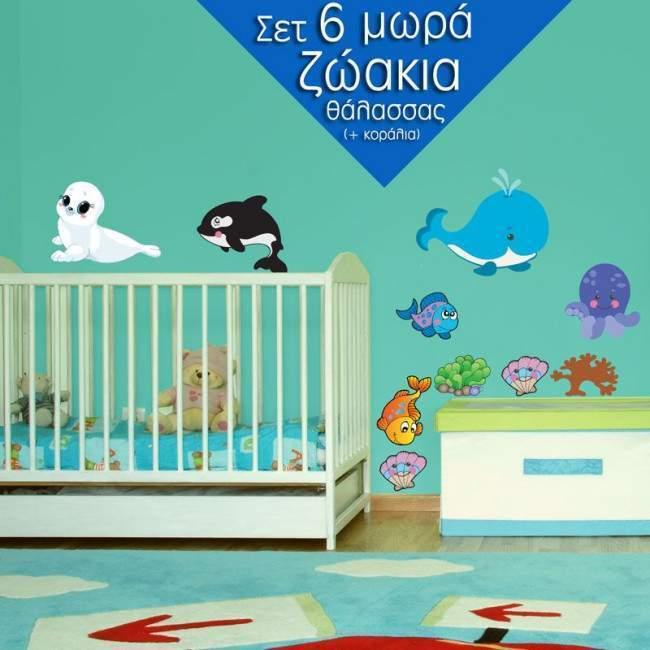 Αυτοκόλλητα τοίχου παιδικά με ζωάκια της θάλασσας, 6 μωρά ζωάκια της θάλασσας