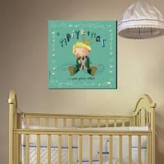 Ο πρίγκιπας μας μένει εδώ!, με όνομα, παιδικός - βρεφικός πίνακας σε καμβά