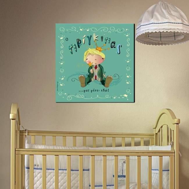 Ο πρίγκιπας μας μένει εδώ!, παιδικός πίνακας σε καμβά