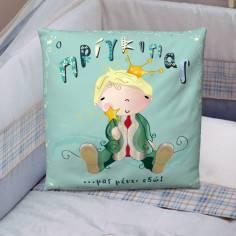 Ο πρίγκιπας μας μένει εδώ!, 100 % βαμβακερό διακοσμητικό μαξιλάρι
