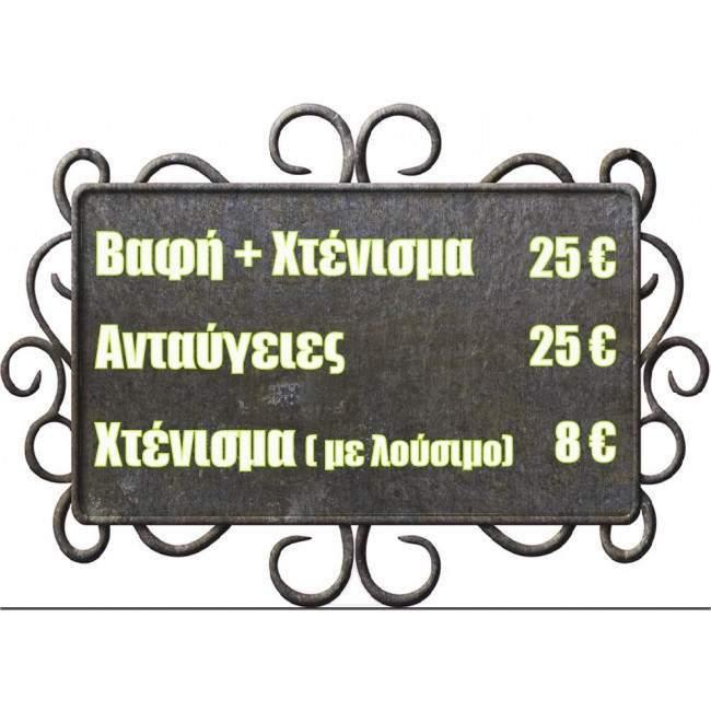 Αυτοκόλλητη πινακίδα , βιτρίνας ή τοίχου με το κείμενο που θέλετε