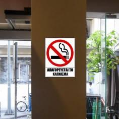Απαγορεύεται το κάπνισμα , αυτοκόλλητη πινακίδα