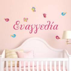 Όνομα με πεταλούδες και πουλάκια , αυτοκόλλητο τοίχου