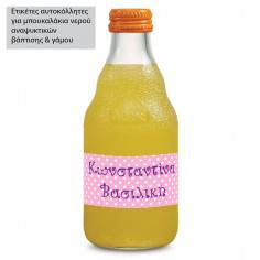 Πουά (Polka dots) , αυτοκόλλητες ετικέτες για μπουκάλια αναψυκτικών ή νερού, με το όνομα που θέλετε