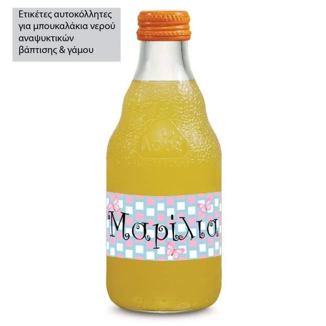 Καρώ σε Λιλά & λευκό , 10άδα , αυτοκόλλητες ετικέτες για μπουκάλια αναψυκτικών ή νερού, με το όνομα που θέλετε