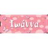 Pink sky and butterflies, 10άδα wide,αυτοκόλλητα για μπομπονιέρες και βαζάκια με το όνομα που θέλετε