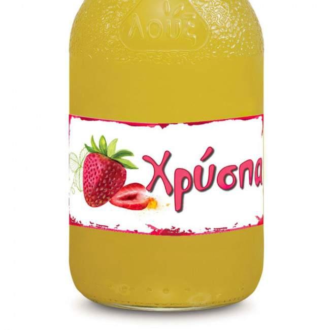 Φράουλα,10άδα,αυτοκόλλητες ετικέτες για μπουκάλια αναψυκτικών ,νερού, με το όνομα που θέλε