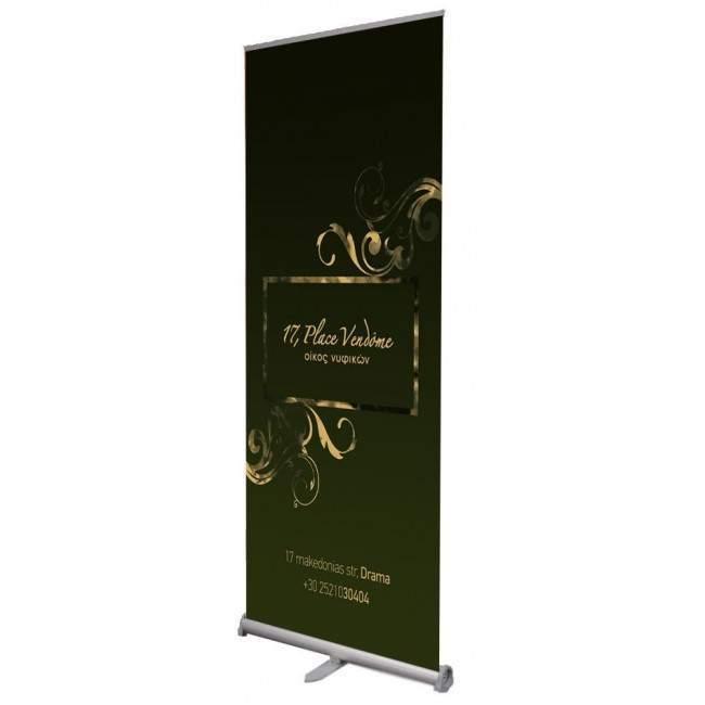Roll up banner (quick screen) εκτυπωμένο με το σχέδιο που θέλετε