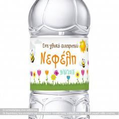 Μελισσούλες, αυτοκόλλητα για βαζάκια - μπομπονιέρες - μπουκάλια με το όνομα που θέλετε