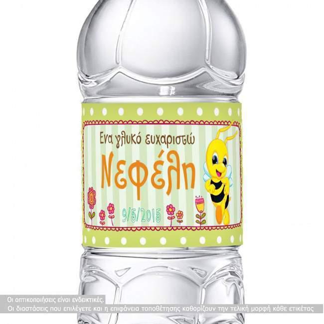 Μελισσούλα (πουά και ρίγες ) , 10άδα ,αυτοκόλλητα για βαζάκια - μπομπονιέρες - μπουκάλια με το όνομα που θέλετε