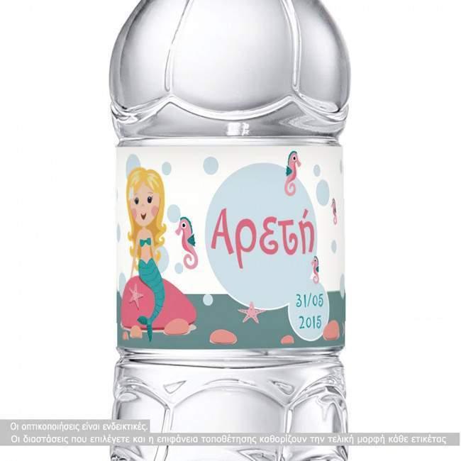 Χαριτωμένη γοργόνα,10άδα ,αυτοκόλλητα για βάφτιση ,βαζάκια - μπομπονιέρες - μπουκάλια ,με το όνομα που θέλετε