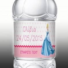 Σταχτοπούτα , αυτοκόλλητες ετικέτες για μπουκάλια ,βαζάκια,μπομπονιέρες,με το όνομα που θέλετε