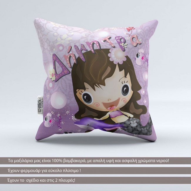 Η γοργόνα μας !100 % βαμβακερό διακοσμητικό μαξιλάρι με το όνομα που θέλετε!