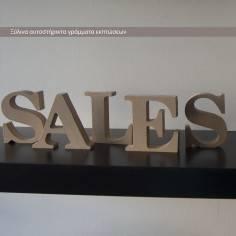 Ξύλινα γράμματα - πινακίδα εκπτώσεων ,αυτοστηριζόμενα (Freestanding)
