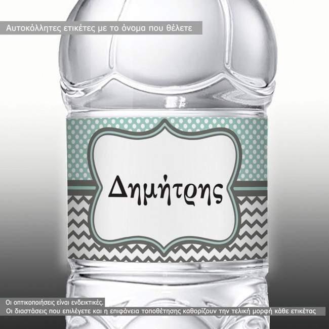Πουά και ρίγες,10άδα ,αυτοκόλλητα για βαζάκια - μπομπονιέρες - μπουκάλια βάπτισης, με το όνομα που θέλετε