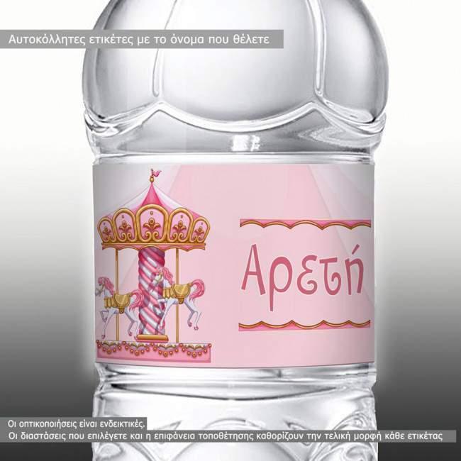 Καρουζελ (Carousel),10άδα ,αυτοκόλλητα για βάφτιση ,βαζάκια - μπομπονιέρες - μπουκάλια ,με το όνομα που θέλετε