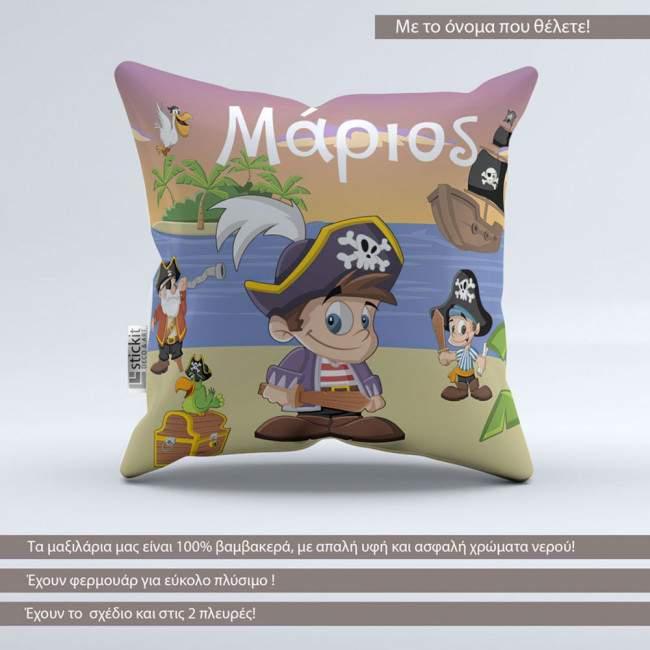 Πειρατές,βαμβακερό διακοσμητικό μαξιλάρι με το όνομα που θέλετε