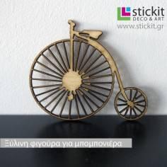 Ξύλινο Νοσταλγικό ποδήλατο, διακοσμητική φιγούρα