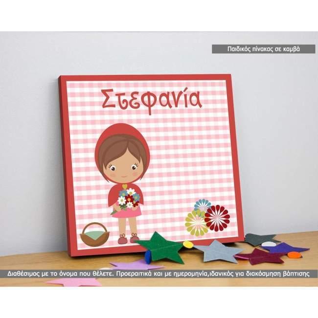 Κοκκινοσκουφίτσα,με όνομα ή/και την ημερομηνία, παιδικός πίνακας σε καμβά