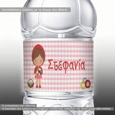 Κοκκινοσκουφίτσα, αυτοκόλλητα για βάφτιση ,βαζάκια - μπομπονιέρες - μπουκάλια ,με το όνομα που θέλετε