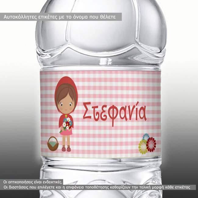 Κοκκινοσκουφίτσα,10άδα ,αυτοκόλλητα για βάφτιση ,βαζάκια - μπομπονιέρες - μπουκάλια ,με το όνομα που θέλετε