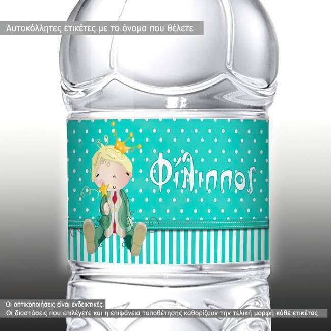 Ο πρίγκιπας μας ,αυτοκόλλητες ετικέτες για βάφτιση ,βαζάκια,μπομπονιέρες,μπουκάλια με το όνομα που θέλετε
