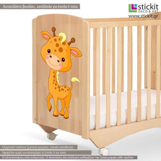 Cute giraffe, αυτοκόλλητο επίπλου ή τοίχου