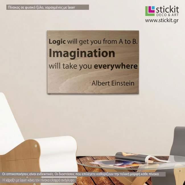 Logic Vs Imagination, πινακίδα ξύλινη χαραγμένη με laser