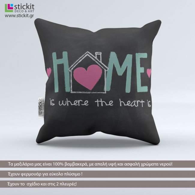 Home is where the heart is, διακοσμητικό μαξιλάρι