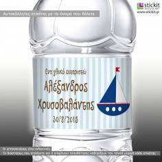 Καραβάκι,και το όνομα που θέλετε ,αυτοκόλλητες ετικέτες για μπουκάλια βάπτισης, μπομπονιέρες