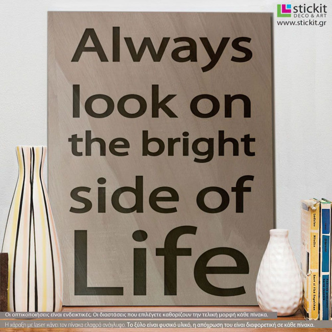 Always look on the bright side, πινακίδα ξύλινη χαραγμένη με laser