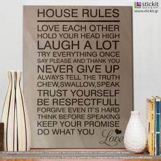 House rules, πινακίδα ξύλινη χαραγμένη με laser