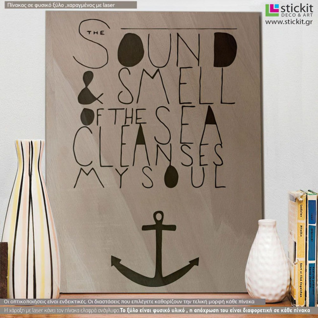 My sea soul, πινακίδα ξύλινη χαραγμένη με laser