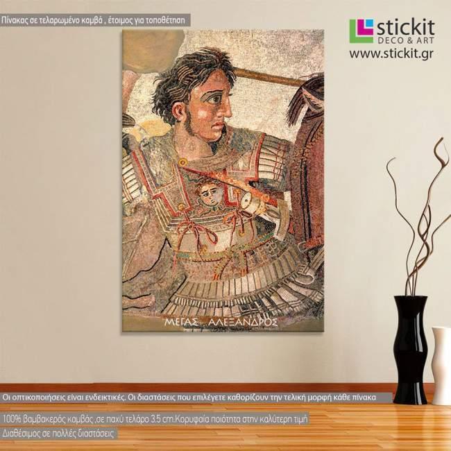 Μέγας Αλέξανδρος ψηφιδωτό, πίνακας σε καμβά