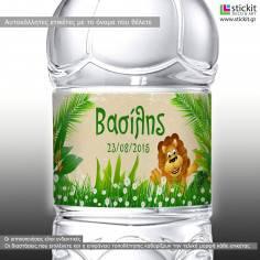 Λιονταράκι,και το όνομα που θέλετε,αυτοκόλλητες ετικέτες για μπουκάλια βάπτισης, μπομπονιέρες