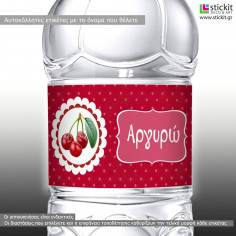 My cherry, αυτοκόλλητες ετικέτες για βαζάκια,μπομπονιέρες,μπουκάλια με το όνομα που θέλετε