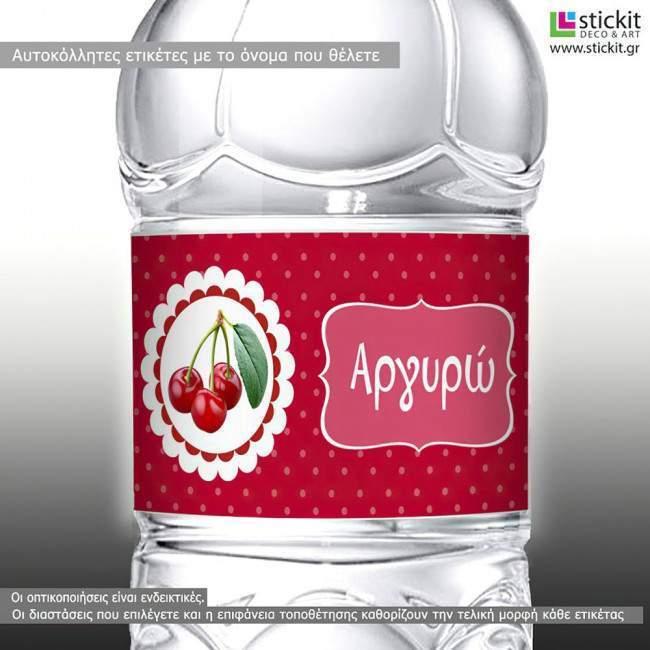My cherry, αυτοκόλητες ετικέτες για βαζάκια,μπομπονιέρες,μπουκάλια με το όνομα που θέλετε